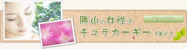 沖縄 勝山の女性はチュラカーギー 詳しく見る