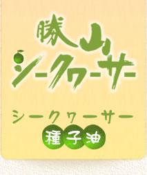 沖縄 勝山シークヮーサー 種子油 化粧品原料