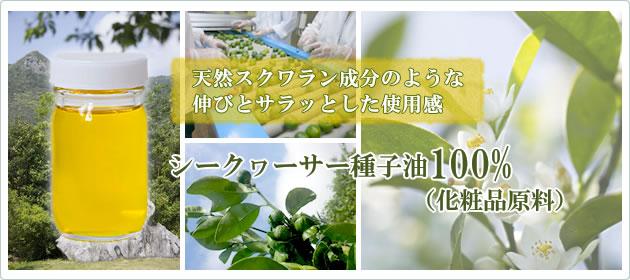 シークヮーサー種子油100% 化粧品原料 天然スクワラン成分のような伸びとサラッとした使用感